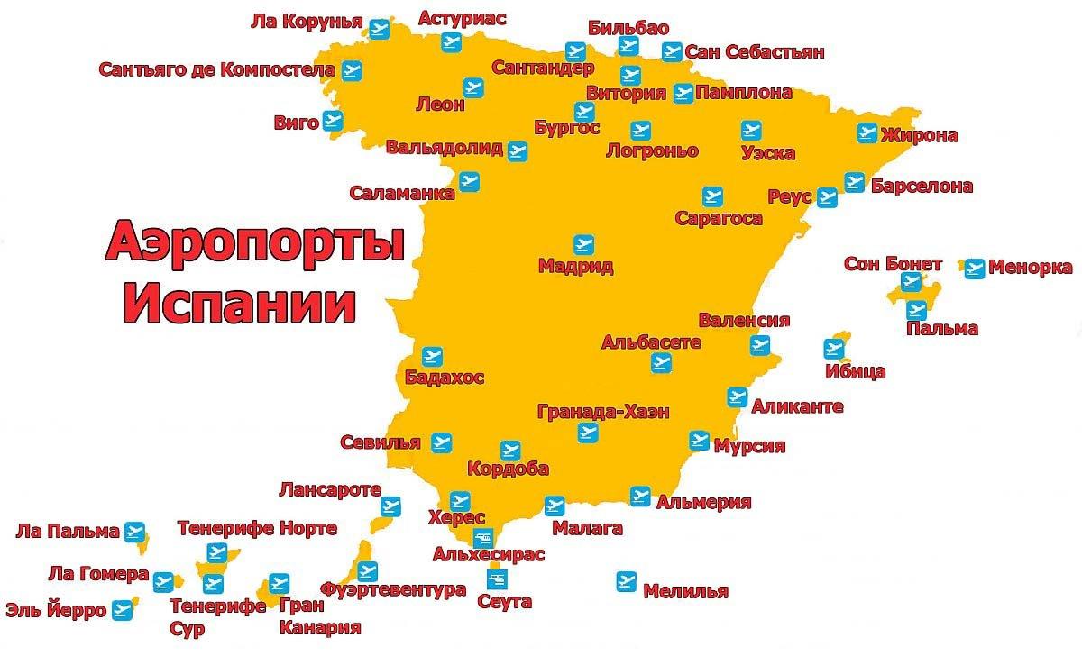 Аэропорты Испании на карте