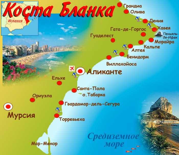 Пляжи Коста Бланки на карте